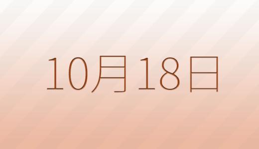 10月18日は何の日?記念日、出来事、誕生日占い、有名人、花言葉などのまとめ雑学