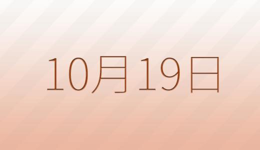 10月19日は何の日?記念日、出来事、誕生日占い、有名人、花言葉などのまとめ雑学