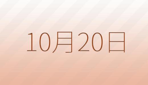 10月20日は何の日?記念日、出来事、誕生日占い、有名人、花言葉などのまとめ雑学
