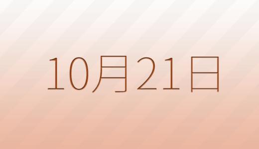 10月21日は何の日?記念日、出来事、誕生日占い、有名人、花言葉などのまとめ雑学