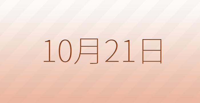 10月21日は何の日?雑学