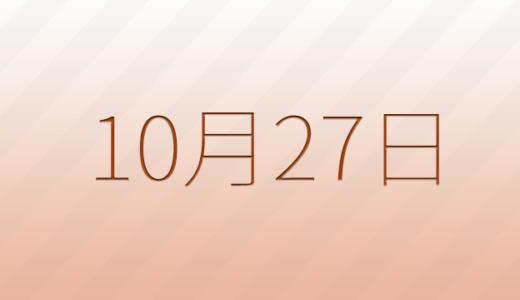 10月27日は何の日?記念日、出来事、誕生日占い、有名人、花言葉などのまとめ雑学