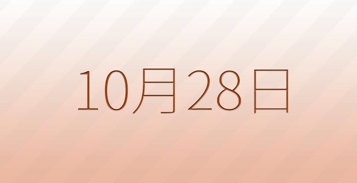 10月28日は何の日?記念日、出来...