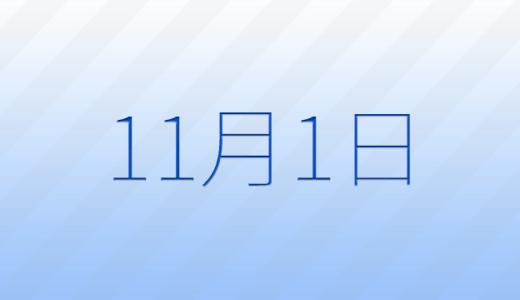 11月1日は何の日?記念日、出来事、誕生日占い、有名人、花言葉などのまとめ雑学