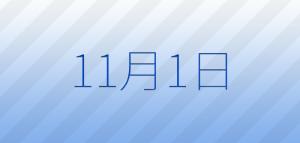 今日は何の日?11月1日の記念日、出来事、占い、誕生日の有名人、花言葉などの雑学まとめ