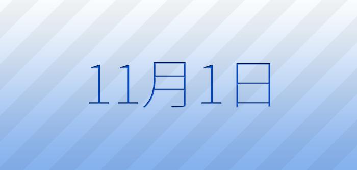 今日は何の日?11月1日の記念日、出来事、誕生日占い、有名人、花言葉などのまとめ雑学