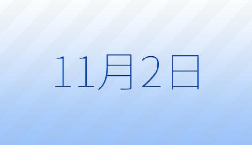 11月2日は何の日?記念日、出来事、誕生日占い、有名人、花言葉などのまとめ雑学