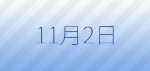 今日は何の日?11月2日の記念日、出来事、占い、誕生日の有名人、花言葉などの雑学まとめ