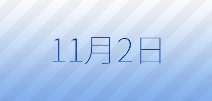 今日は何の日?11月2日の記念日、出来事、誕生日占い、有名人、花言葉などのまとめ雑学