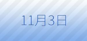 今日は何の日?11月3日の記念日、出来事、占い、誕生日の有名人、花言葉などの雑学まとめ