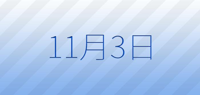 今日は何の日?11月3日の記念日、出来事、誕生日占い、有名人、花言葉などのまとめ雑学