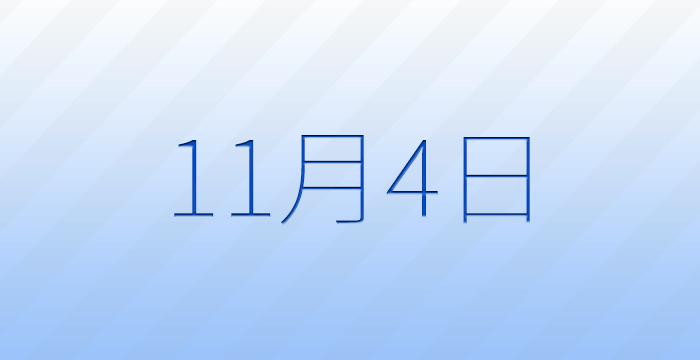 11月4日は何の日?雑学