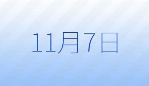 11月7日は何の日?記念日、出来事、誕生日占い、有名人、花言葉などのまとめ雑学