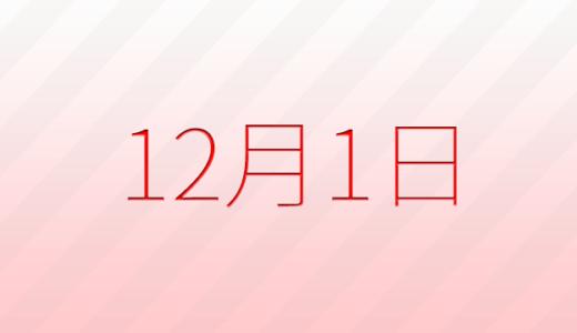 12月1日は何の日?記念日、出来事、誕生日占い、有名人、花言葉などのまとめ雑学