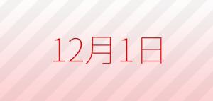 今日は何の日?12月1日の記念日、出来事、占い、誕生日の有名人、花言葉などの雑学まとめ