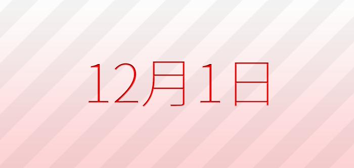 今日は何の日?12月1日の記念日、出来事、誕生日占い、有名人、花言葉などのまとめ雑学
