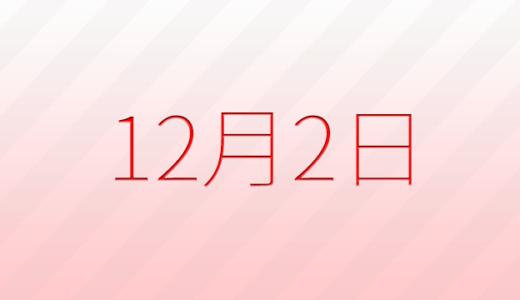 12月2日は何の日?記念日、出来事、誕生日占い、有名人、花言葉などのまとめ雑学