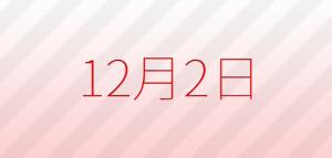 今日は何の日?12月2日の記念日、出来事、占い、誕生日の有名人、花言葉などの雑学まとめ