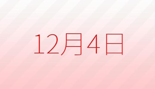 12月4日は何の日?記念日、出来事、誕生日占い、有名人、花言葉などのまとめ雑学