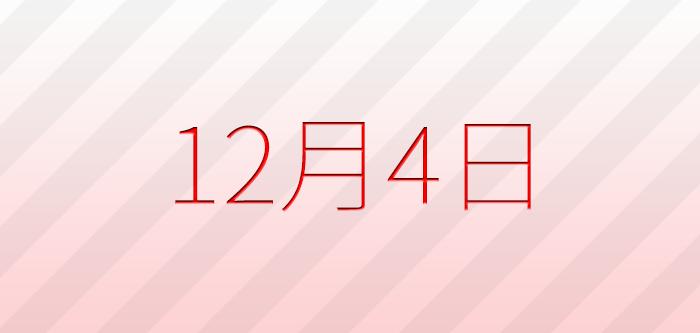 今日は何の日?12月4日の記念日、出来事、誕生日占い、有名人、花言葉などのまとめ雑学