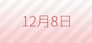 今日は何の日?12月8日の記念日、出来事、占い、誕生日の有名人、花言葉などの雑学まとめ