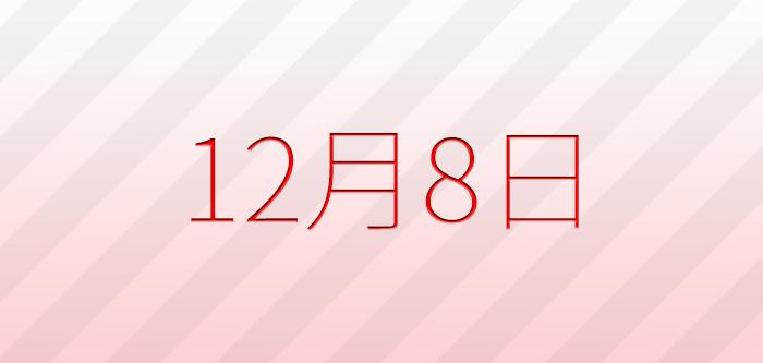 今日は何の日?12月8日の記念日、出来事、誕生日占い、有名人、花言葉などのまとめ雑学