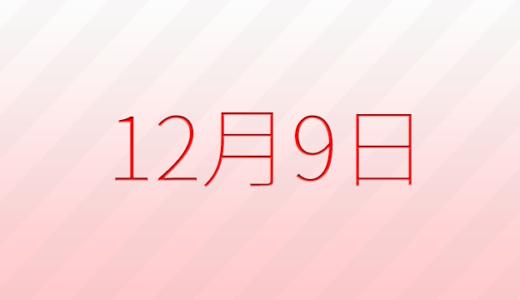 12月9日は何の日?記念日、出来事、誕生日占い、有名人、花言葉などのまとめ雑学