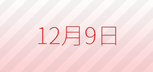 今日は何の日?12月9日の記念日、出来事、占い、誕生日の有名人、花言葉などの雑学まとめ