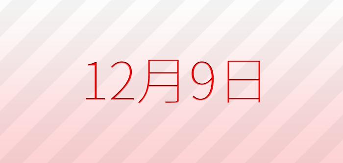 今日は何の日?12月9日の記念日、出来事、誕生日占い、有名人、花言葉などのまとめ雑学