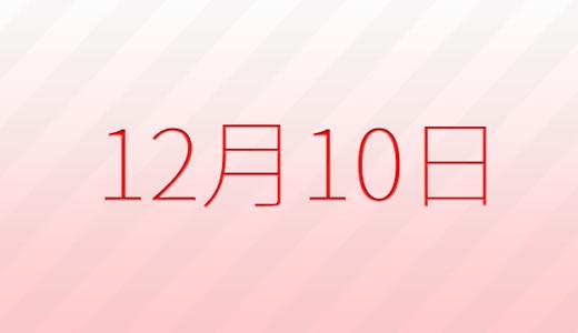 12月10日は何の日?記念日、出来事、誕生日占い、有名人、花言葉などのまとめ雑学