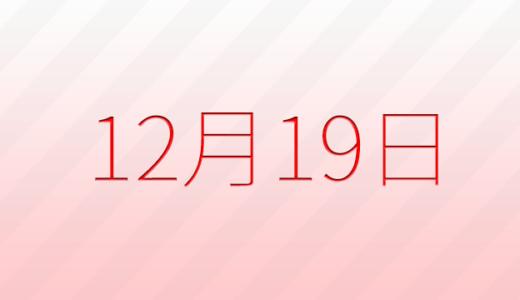 12月19日は何の日?記念日、出来事、誕生日占い、有名人、花言葉などのまとめ雑学