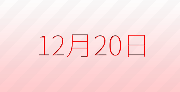 12月20日は何の日?記念日、出来事、誕生日占い、有名人、花言葉などの ...