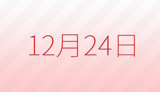 12月24日は何の日?記念日、出来事、誕生日占い、有名人、花言葉などのまとめ雑学
