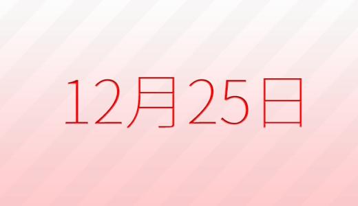 12月25日は何の日?記念日、出来事、誕生日占い、有名人、花言葉などのまとめ雑学