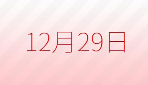 12月29日は何の日?記念日、出来事、誕生日占い、有名人、花言葉などのまとめ雑学
