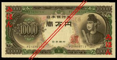 聖徳太子の一万円札
