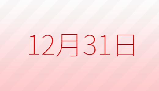 12月31日は何の日?記念日、出来事、誕生日占い、有名人、花言葉などのまとめ雑学