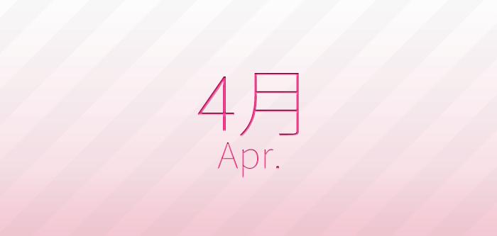 4月の今日は何の日雑学一覧