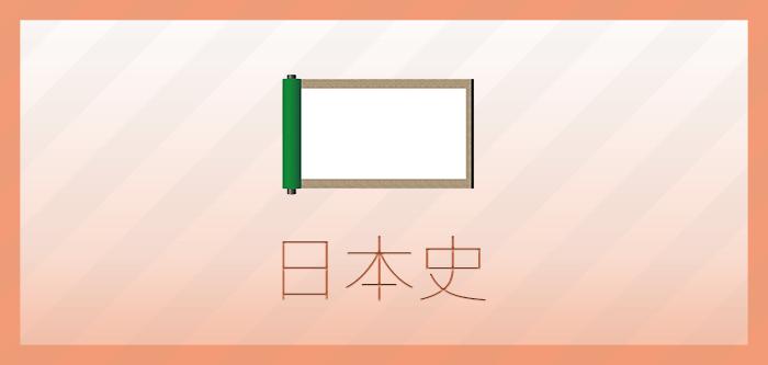 日本史に関する雑学カテゴリー