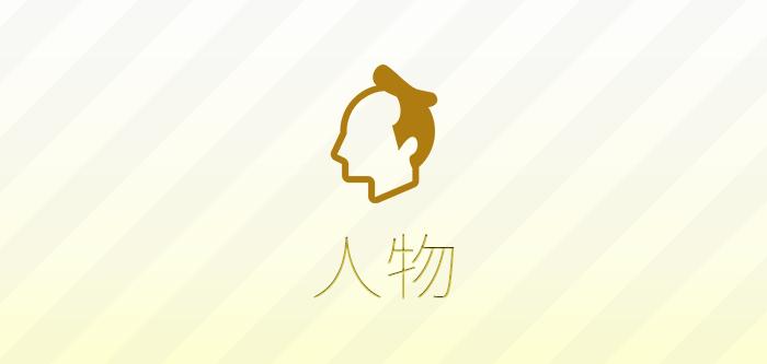 日本史 人物
