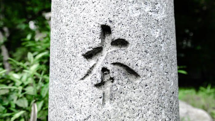 石像の「本」