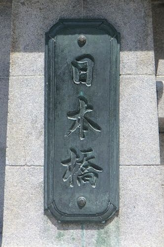 慶喜直筆「日本橋」