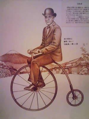自転車に乗る徳川慶喜